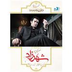 سريال شهرزاد اثر حسن فتحي فصل دوم قسمت سوم
