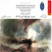 آلبوم موسيقي استرو آرمونيکو اپوس 3 (2) - آنتونيو ويوالدي
