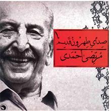 آلبوم موسيقي صداي طهرون قديم 1 - مرتضي احمدي