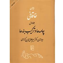 Khaghanis Collected Poems Volume I - II
