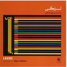 آلبوم موسيقي لزگي - هنرمندان مختلف
