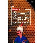 کتاب قصه هاي هزار و يک نصفه شب اثر ابراهيم رها - جلد دوم