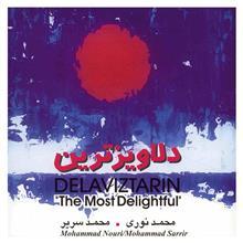 آلبوم موسيقي دلاويزترين - محمد نوري