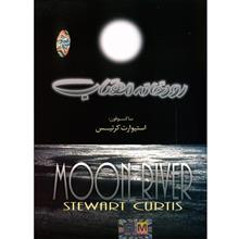 آلبوم موسيقي رودخانه مهتاب - استيوارت کرتيس