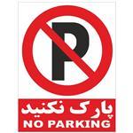 تابلو پارک نکنید اندازه 40 × 30
