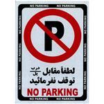 تابلو پارک نکنید فلزی