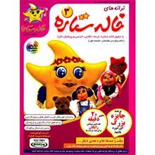Taranehaye Khaleh Setareh 3 Animation