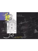 کروکی (طرح هایی از فضاهای معماری ایران)