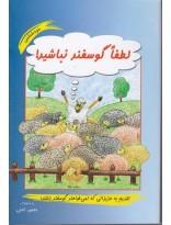 کتاب لطفا گوسفند نباشیم