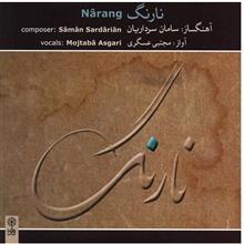 آلبوم موسيقي نارنگ - سامان سرداريان، مجتبي عسگري