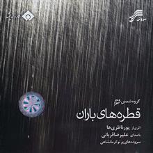 آلبوم موسيقي قطره هاي باران عليرضا قرباني