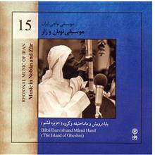 آلبوم موسيقي نوبان و زار (موسيقي نواحي ايران 15) - گروه جزيره قشم