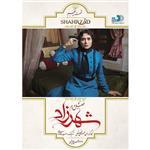 سريال شهرزاد اثر حسن فتحي فصل دوم قسمت پنجم