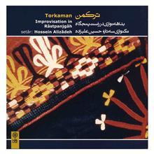 آلبوم موسيقي ترکمن - حسين عليزاده