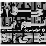 آلبوم موسيقي خوابم نمي برد اثر مسعود ارزانلو