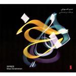 آلبوم موسيقي سرخوش اثر ميلاد درخشاني