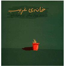 آلبوم موسيقي خانه ي غريب - وحيد تاج