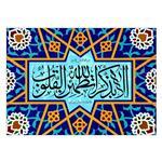 تابلو شاسی ونسونی طرح الا بذکر الله سایز 50 × 70