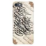 ZeeZip Poetry And Graph 196G Cover For iphone 7