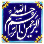 کاشی هفت رنگ گالری مند طرح بسم الله مدل MK46-3