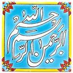 کاشی هفت رنگ گالری مند طرح بسم الله مدل MK46-5