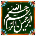 کاشی هفت رنگ گالری مند طرح بسمه الله مدل MK46-2