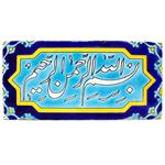 کاشي هفت رنگ گالري مند طرح بسم الله مدل MK47-2