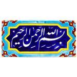 کاشي هفت رنگ گالري مند طرح بسم الله مدل MK47-3