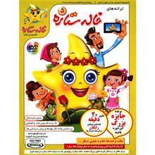Taranehaye Khaleh Setareh 5 Animation