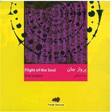 آلبوم موسيقي پرواز جان - سينا وجاني