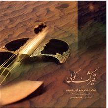 آلبوم موسيقي قيژک کولي - همايون شجريان