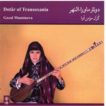 آلبوم موسيقي دوتار ماوراءالنهر - گُزَل مؤمن اُوا