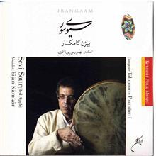 آلبوم موسيقي سيوي سور - بيژن کامکار