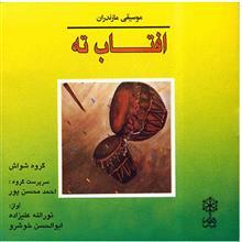 آلبوم موسيقي آفتاب ته - نورالله عليزاده، ابوالحسن خوشرو