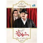 سريال شهرزاد اثر حسن فتحي فصل دوم قسمت هفتم