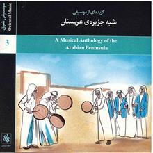 آلبوم موسيقي گزيدهاي از موسيقي شبه جزيره عربستان