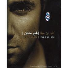 آلبوم موسيقي غير ممکن - کامران عطا