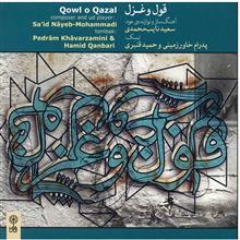 آلبوم موسيقي قول و غزل - سعيد نايبمحمدي