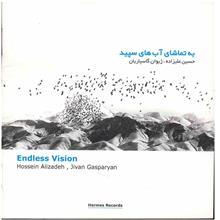آلبوم موسيقي به تماشاي آب هاي سپيد - حسين عليزاده