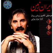 آلبوم موسيقي ايران زمين - کامبيز روشن روان با صداي بيژن بيژني