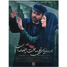 What is the Time in Your World by Safi Yazdanian Movie