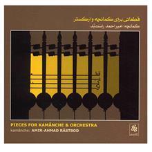 آلبوم موسيقي قطعاتي براي کمانچه و ارکستر - امير احمد راست بد