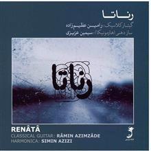 آلبوم موسيقي رناتا - رامين عظيمزاده، سيمين عزيزي