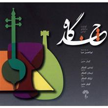 آلبوم موسيقي چندگاه - کورش متين