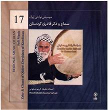 آلبوم موسيقي سماع و ذکر قادري کردستان (موسيقي نواحي ايران 17) - خليفه کريم صفوتي