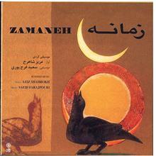 آلبوم موسيقي زمانه - عزيز شاهرخ