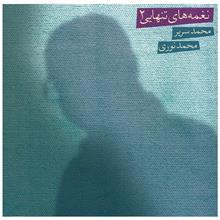 آلبوم موسيقي نغمه هاي تنهايي 2 - محمد نوري