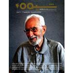 مجله شيوه - شماره 4