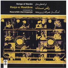 آلبوم موسيقي ترانههاي بنان (رقص مستانه) - غلامحسين بنان