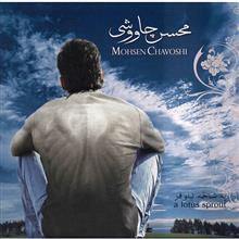آلبوم موسيقي يه شاخه نيلوفر - محسن چاوشي